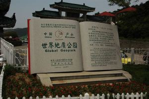 stone_book_mount_lushan