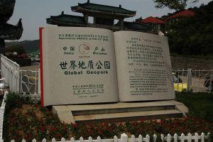stone_book_mount_lushan